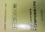 ☆ファンタジスタ虎の巻☆