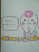 大阪大学歯学部平成20年度生