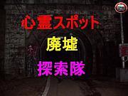心霊スポット・廃墟探索隊