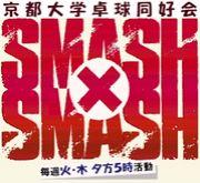 京大卓球同好会 -SMASH×SMASH-