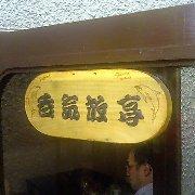 高円寺 呑気放亭