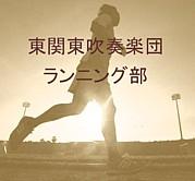 東関東吹奏楽団 ランニング部