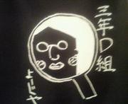 都立武蔵高校3年D組(2005年度卒)