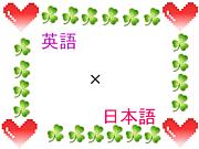 日本人の英語コミュニケーション