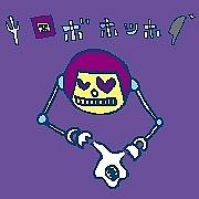 【ロボホッホ】