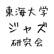 東海大学 ジャズ研究会