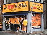 麺屋!ボッケもん 六角橋店