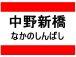 ☆中野新橋☆