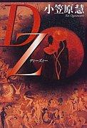 DZ(ディーズィー)