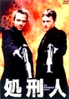 処刑人-THE BOONDOCK SAINTS-