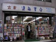 経堂・古本の遠藤書店