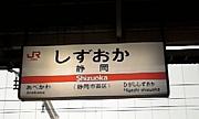 週末、旅しよ!静岡発