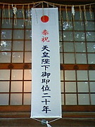 ★日本★皇統を守る会