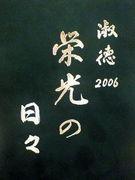 淑徳高校2006年卒業