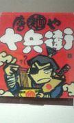 唐麺や十兵衛〜ラーメン〜