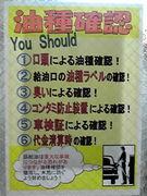 ENEOS西宮名塩SA店