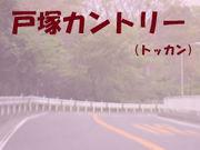 戸塚カントリー