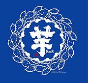 芋ロックの会 in EZO