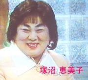 塚沼恵美子