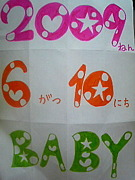 2009年6月10日生まれBaby