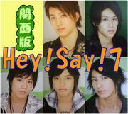 関西版♡Hey!Say!7