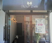 Atelier2win アトリエツイン