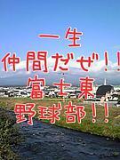 富士東高校野球部