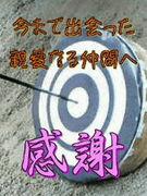 名取北高 弓道部