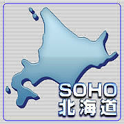 SOHO 北海道