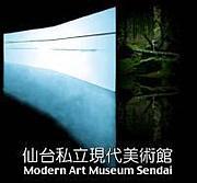 仙台私立現代美術館
