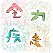 OCHO☆陸上部