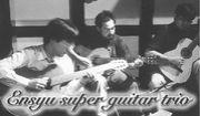 遠州スーパーギタートリオ