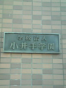 小井手学園★03年04組