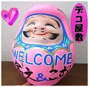 がんばるべ、福島!!!!!!