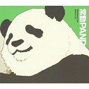 常勤パンダさんが好きだ。