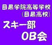 目黒学院スキー部OB