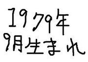 1979年9月生まれました