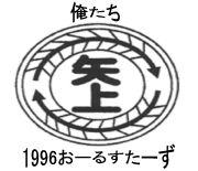 【集え!!矢上小 1996年卒生】