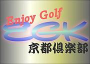 Enjoy Golf 京都倶楽部