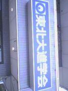 2001年度東北大進学会泉駅超特