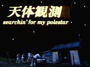 流れ星☆流星群観測部 IN 関西