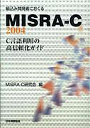 MISRA-C/MISRA-C++