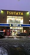 TSUTAYA長尾店 STAFF ONLY