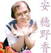 セーラー服おじさん「安穂野香」