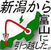 新潟から富山に引っ越した。