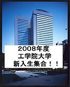 2009年度☆工学院大学新入生