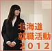 北海道の就職活動2012