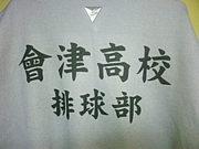 福島県立會津高校女子排球部
