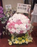 「千本桜」千秋楽企画 市川美織