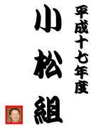 KC小松組2005